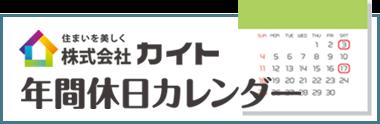 株式会社カイト 年間休日カレンダー